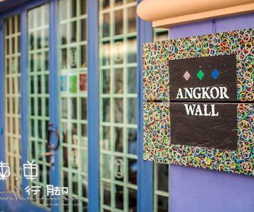 2013 Siem Reap Trip - Angkorwall Ho Ho