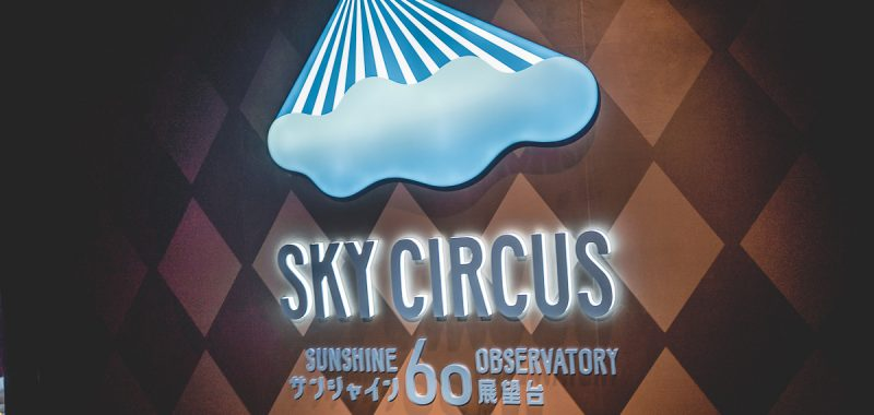 Japan Trip 5.0 - SKY CIRCUS Sunshine 60 Observation Deck